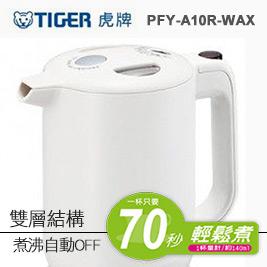 【TIGER 虎牌】1.0L 電氣快煮壺 PFY-A10R (純潔白)