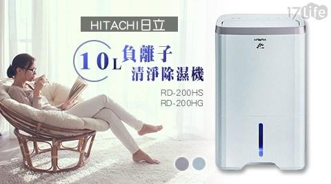 【HITACHI日立】10L 負離子清淨除濕機 RD-200HS /
