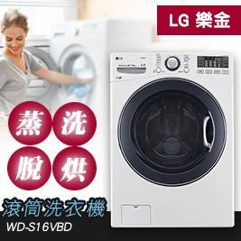 【LG 樂金】16公斤 WiFi 滾筒洗衣機(蒸洗脫烘) WD-S16