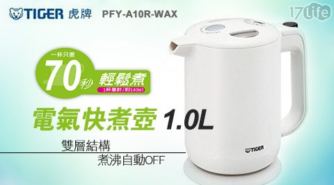 只要 1,890 元 (含運) 即可享有原價 4,950 元 【TIGER虎牌】1.0L 電氣快煮壺 PFY-A10R-WAX(純潔白)