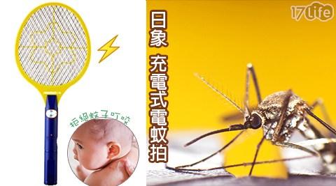 平均最低只要247元起(含運)即可享有【日象】大顯神威充電式電蚊拍(ZOM-2700):1入/2入/4入,保固1年!