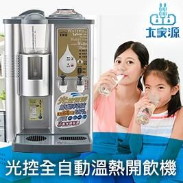 大家源-光控全自動溫熱開飲機