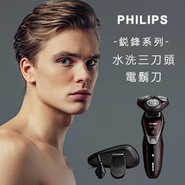 【PHILIPS 飛利浦】銳鋒系列水洗三刀頭電鬍刀 S5510