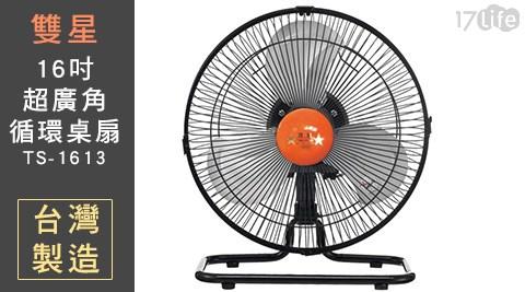 平均最低只要749元起(含運)即可享有【雙星】16吋超廣角循環桌扇/電風扇 TS-1613:1入組/2入組。