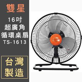 雙星-16吋超廣角循環桌扇/電風扇 TS-1613