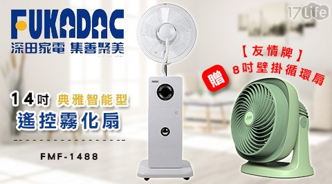 只要2,280元(含運)即可享有【FUKADAC深田家電】原價4,980元14吋典雅智能型遙控霧化扇 FMF-1488 ( 加贈【友情牌】8吋壁掛循環扇(KG-8890)) 一組。