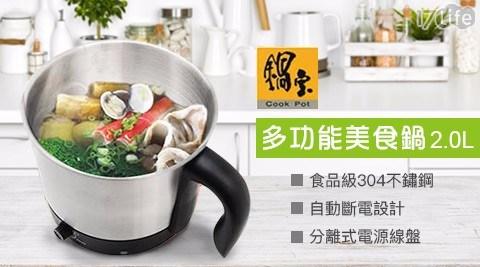 只要680元(含運)即可享有原價1,280元【鍋寶】多功能美食鍋(BF-1607) 1入/組