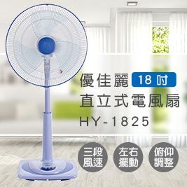 優佳麗-18吋直立式電風扇HY-1825 一入組