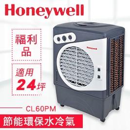 【Honeywell】節能環保水冷氣 CL60PM 適用24坪(福利品