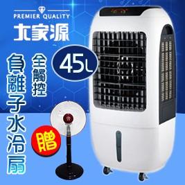 【大家源】 45L 全觸控負離子水冷扇 (TCY-8917) (加贈1