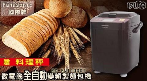 【Panasonic 國際牌】微電腦全自動變頻製麵包機SD-BMT10