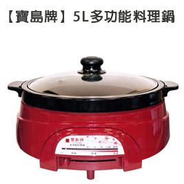 寶島牌-5L多功能料理鍋(PT-6088)