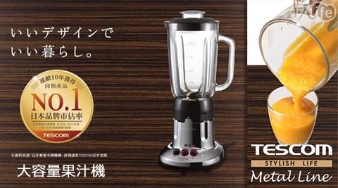 TESCOM-大容量果汁機(TM8800TW)