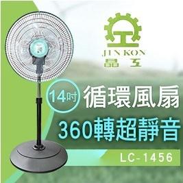 【晶工牌】14吋360轉超靜音循環涼電風扇 LC-1456