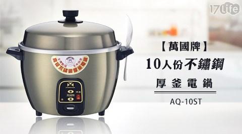 只要1,990元(含運)即可享有【萬國牌】原價2,990元10人份不鏽鋼厚釜電鍋 (AQ-10ST) 1台,保固3年!