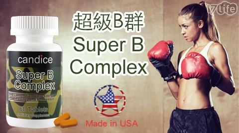 【Candice康迪斯】複方維生素B-50超級維他命B群(60顆/瓶)
