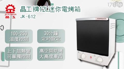 【晶工牌】12L 迷你電烤箱 JK-612