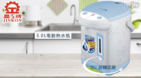 只要 799 元 (含運) 即可享有原價 1,780 元 【晶工牌】3.0L電動熱水瓶 JK-3830