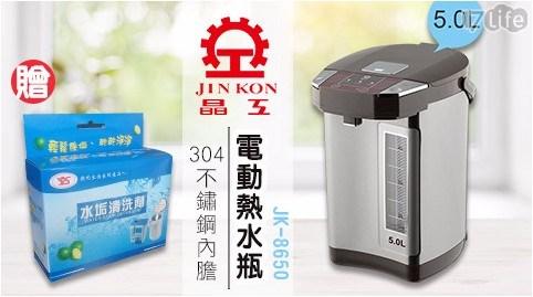 只要 1,580 元 (含運) 即可享有原價 2,580 元 【晶工牌】電動熱水瓶5.0L(JK-8650)