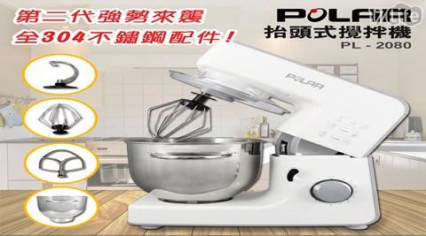 【POLAR】第二代--全新抬頭式攪拌機 PL-2080 (全不繡鋼配