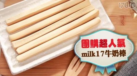 【純新milk17】團購超人氣牛奶棒三口味