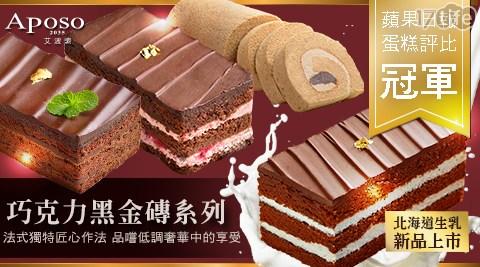 【APOSO艾波索】經典巧克力黑金磚蛋糕12cm系列