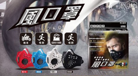 只要659元起(含運)即可享有【衛風WINRESP】原價最高9,600元風系列口罩夾鏈包:(A)口罩夾鏈包-1組/2組/3組/4組/8組/(B)口罩夾鏈包1組+罩威創新專利PTFE奈米薄膜材質(N95等級濾片)1盒-1組/2組;夾鏈包每組內含:罩體x1+呼氣閥x2+PTFE奈米濾片x1,口..