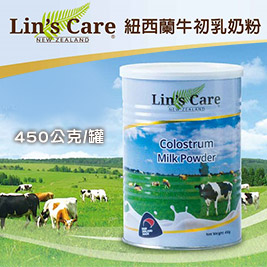 【Lin's Care】紐西蘭優質初乳奶粉