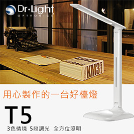 【Dr.Light】 T5 LED三色五段護眼檯燈
