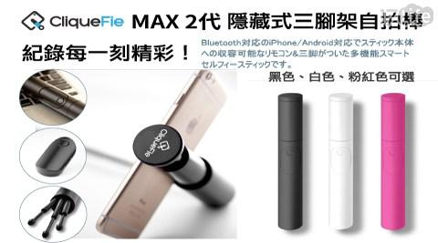 平均最低只要 1099 元起 (含運) 即可享有(A)【CLIQUEFIE】 MAX 2代 藍芽三腳架自拍棒 1入/組(B)【CLIQUEFIE】 MAX 2代 藍芽三腳架自拍棒 2入/組(C)【CL..