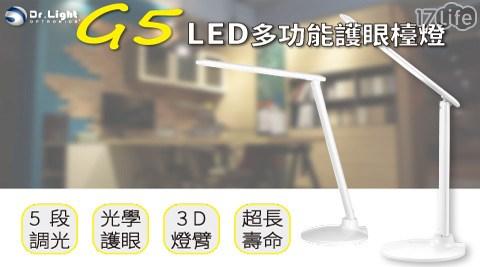只要980元(含運)即可享有【Dr.Light】原價1,680元G5 LED多功能護眼檯燈1入,購買即享1年保固服務。