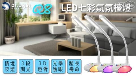只要780元(含運)即可享有【Dr.Light】原價1,380元Q8 LED七彩氣氛檯燈1入,購買即享1年保固!