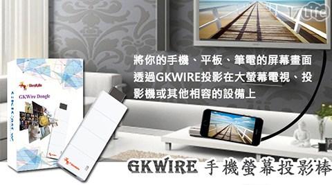 萬用投影器-GKWire Dongle手機螢幕投影棒