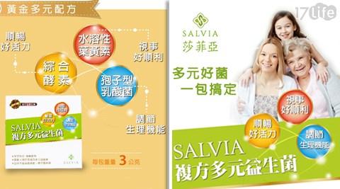 平均最低只要10元起(含運)即可享有【SALVIA莎菲亞】複方多元益生菌30包/60包/90包/150包(30包/盒)。