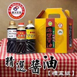 【屏科大】醬油系列