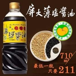【屏大】薄鹽醬油710ml