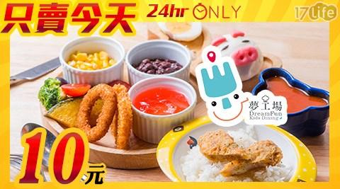 夢工場親子主題餐廳-單人兒童套餐