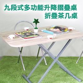 文創九段式多功能升降摺疊桌/折疊茶几桌