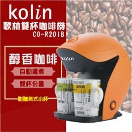 【歌林】雙杯美式咖啡機(CO-R201B)(福利品)