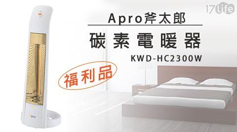 只要 599 元 (含運) 即可享有原價 1,590 元 【Apro斧太郎】碳素電暖器 KWD-HC2300W (福利品)