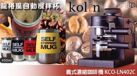 只要399元起(含運)即可享有【歌林】原價最高3,992元義式濃縮咖啡機(KCO-LN402C)/龍捲風自動攪拌杯(450ml)(YE-006):(A)龍捲風自動攪拌杯(450ml)(YE-006)1入/2入/4入/8入,顏色隨機出貨/(B)義式濃縮咖啡機(KCO-LN402C)1入/2入..