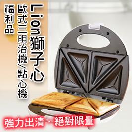 【獅子心】歐式三明治機 / 點心機 LST-128 (福利品)