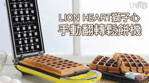 只要599元(含運)即可享有【LION HEART獅子心】原價1,590元手動翻轉鬆餅機(LWM-126R)(福利品)1台,享功能1年保固。