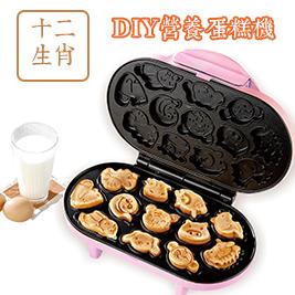【獅子心】營養十二生肖蛋糕機(LCM-139)(福利品)
