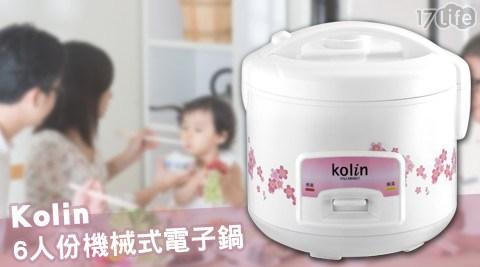 只要699元(含運)即可享有【Kolin歌林】原價1,680元6人份機械式電子鍋(KNJ-MN621)(福利品)1台,享1年保固。