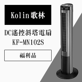 Kolin歌林-DC遙控斜塔扇/風扇/電扇KF-MN102S(福利品)
