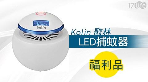 只要599元(含運)即可享有【Kolin 歌林】原價1,290元LED捕蚊器 KEM-LNM51(福利品)1台,保固一年。