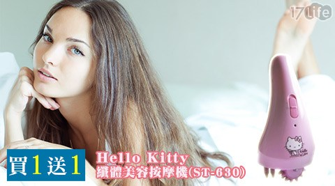 只要990元(含運)即可享有【Hello Kitty】原價2,580元纖體美容按摩機(ST-630)1台,享買一送一優惠!