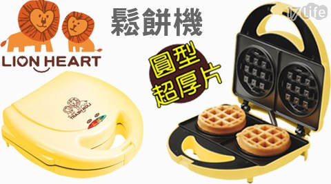 【LION HEART 獅子心】圓型厚片鬆餅機(LWM-118)(福利