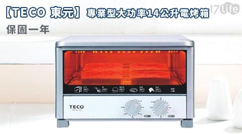 只要1,780元(含運)即可享有【TECO 東元】原價3,490元專業型大功率14公升電烤箱(XYFYB1401)1台,功能保固一年。